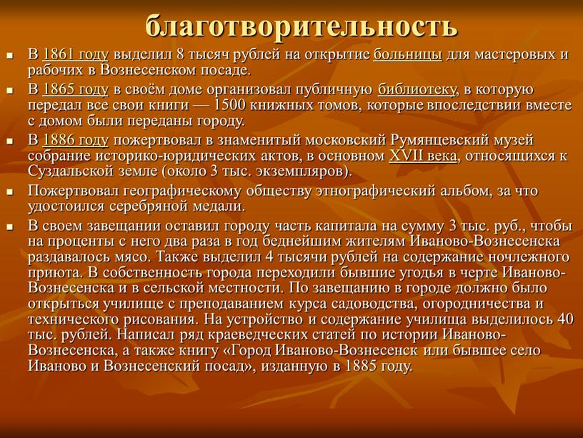 В 1861 году выделил 8 тысяч рублей на открытие больницы для мастеровых и рабочих в