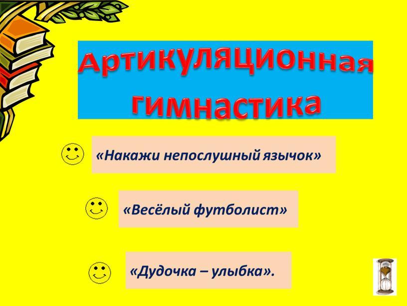 Артикуляционная гимнастика «Дудочка – улыбка»