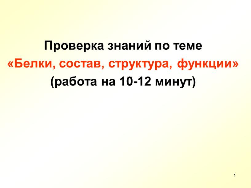 Проверка знаний по теме «Белки, состав, структура, функции» (работа на 10-12 минут)