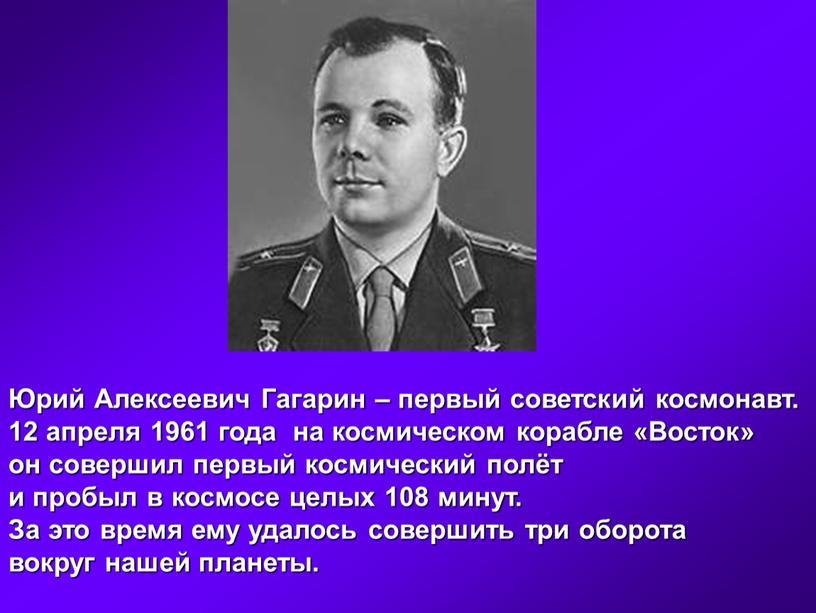 Юрий Алексеевич Гагарин – первый советский космонавт