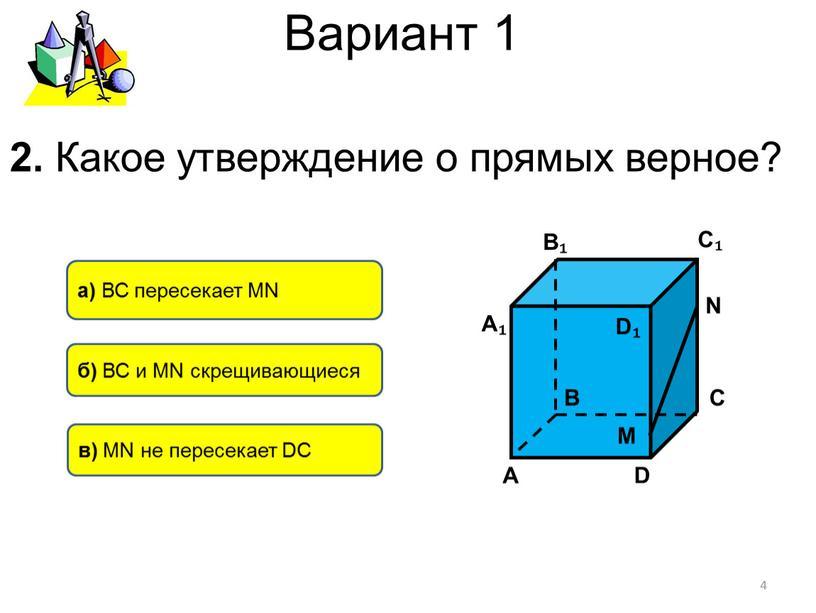 Вариант 1 2. Какое утверждение о прямых верное? 4 б)