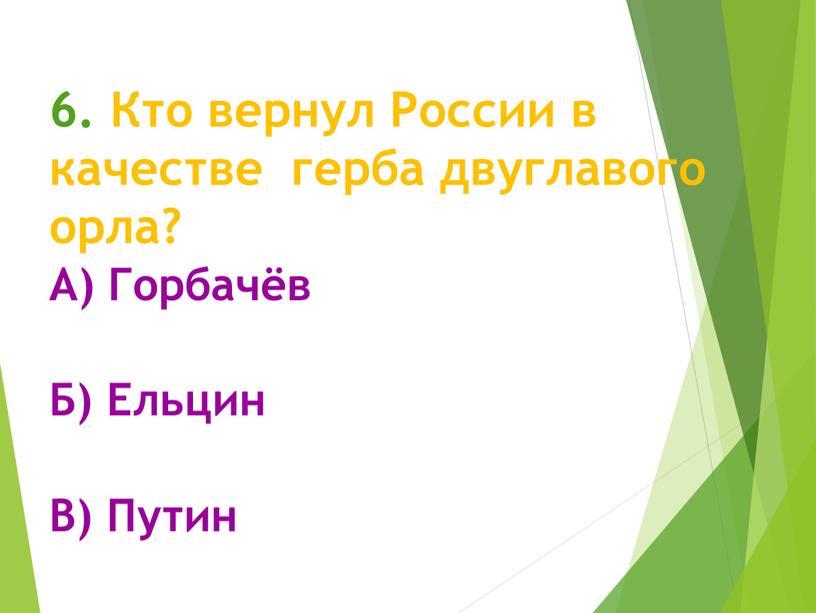 Кто вернул России в качестве герба двуглавого орла?