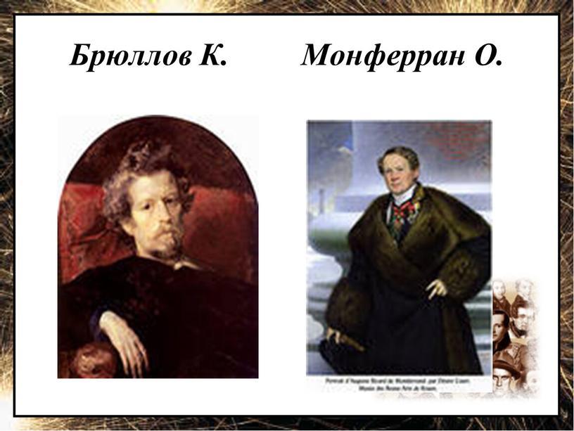 Брюллов К. Монферран О