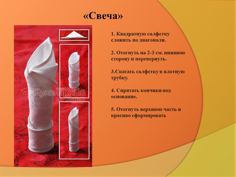 Свеча» 1. Квадратную салфетку сложить по диагонали