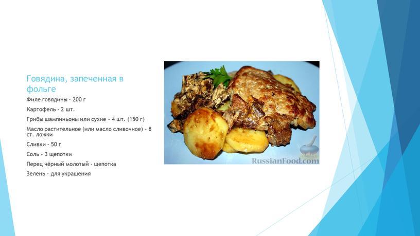 Говядина, запеченная в фольге Филе говядины - 200 г