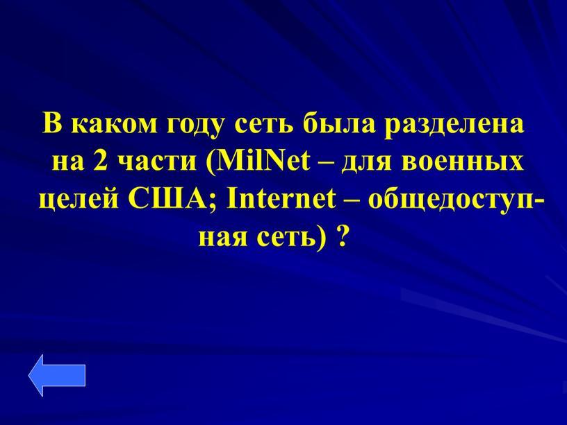 В каком году сеть была разделена на 2 части (MilNet – для военных целей