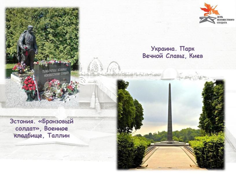 Эстония. «Бронзовый солдат», Военное кладбище,