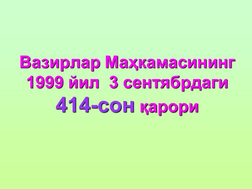 Вазирлар Маҳкамасининг 1999 йил 3 сентябрдаги 414-сон қарори