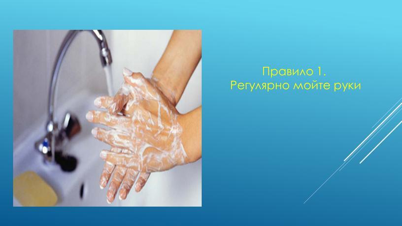 Правило 1. Регулярно мойте руки