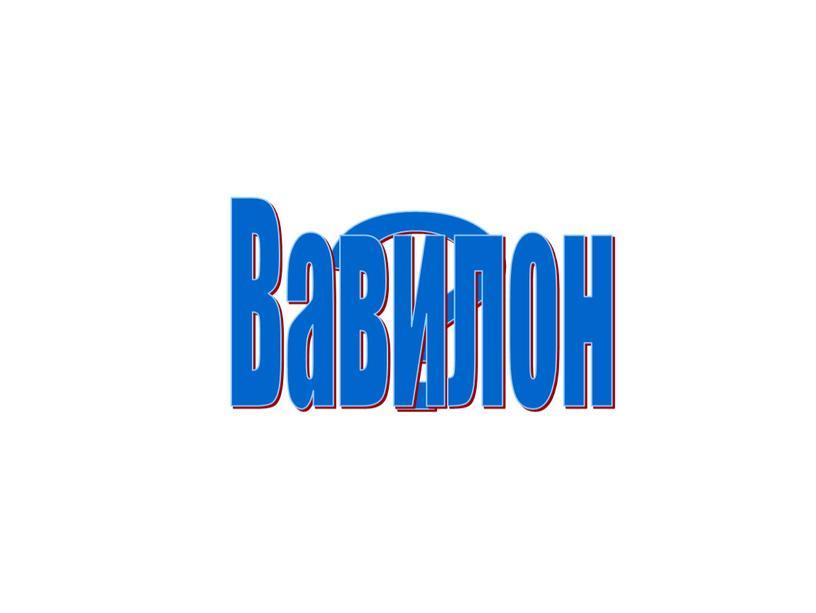 ? Вавилон