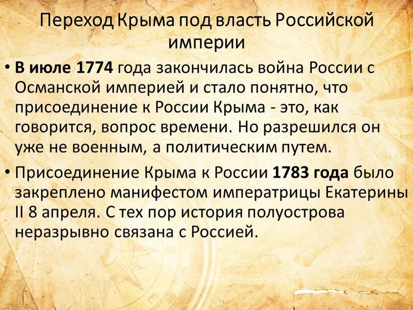 Переход Крыма под власть Российской империи