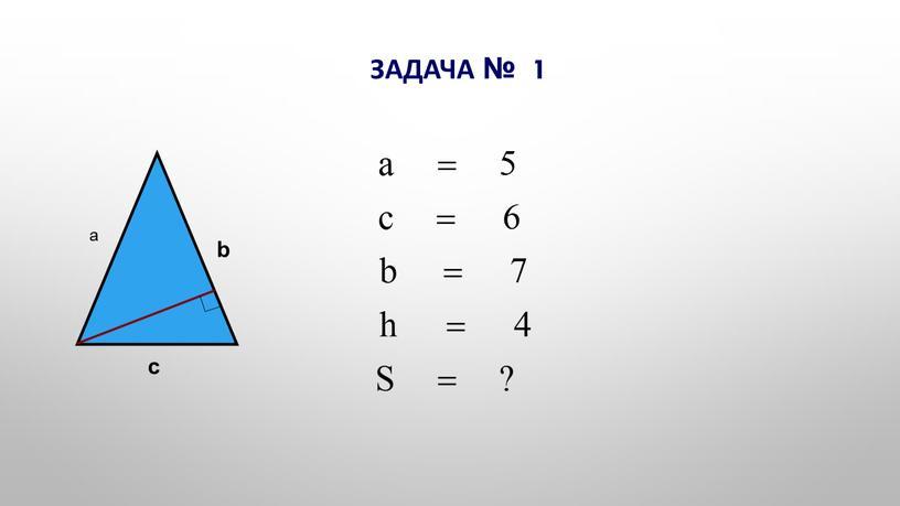 a b c Задача № 1