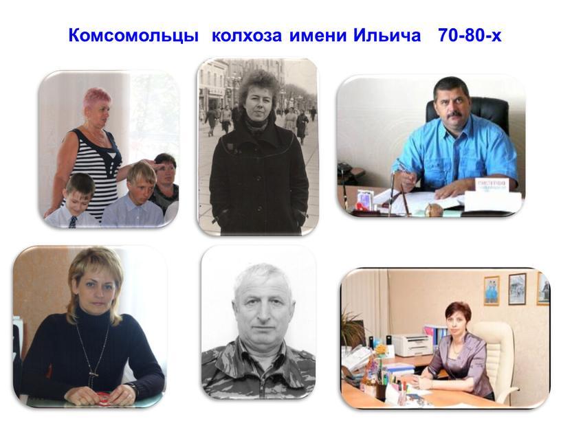 Комсомольцы колхоза имени Ильича 70-80-х