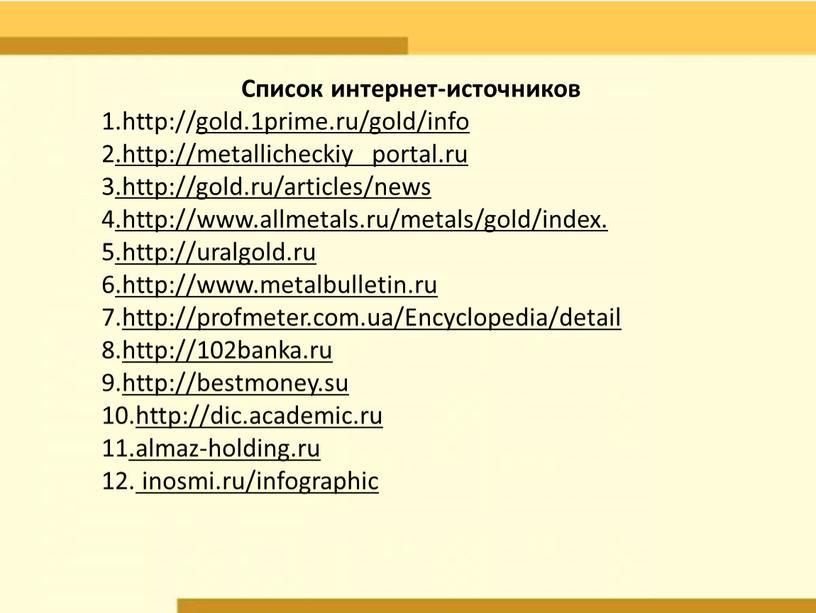 Список интернет-источников 1.http://gold