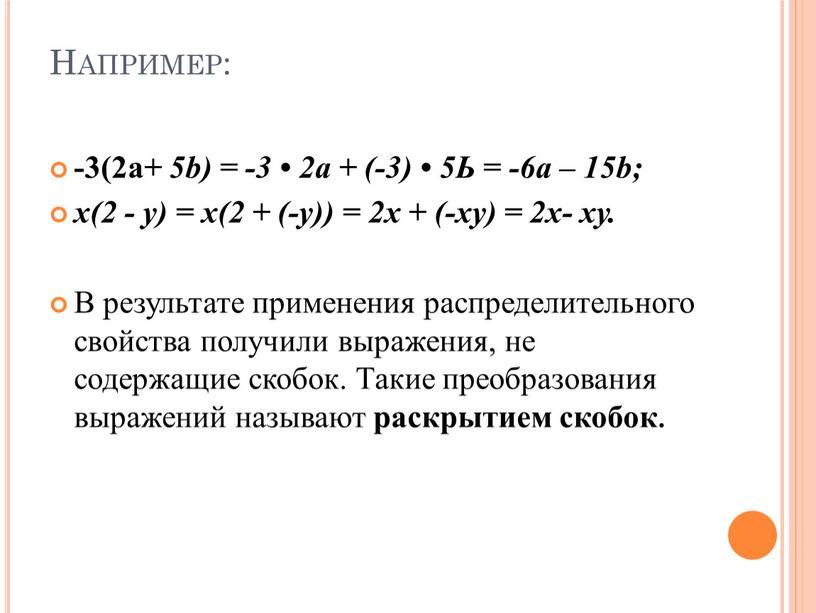 Например: -3(2a+ 5b) = -3 • 2а + (-3) • 5Ь = -6а – 15b; х(2 - у) = х(2 + (-у)) = 2х +…