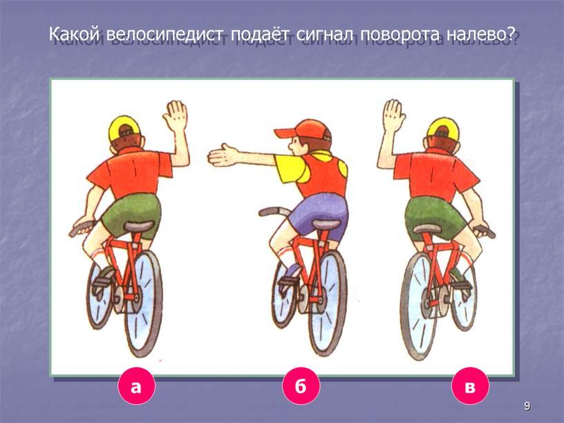 Какой велосипедист подаёт сигнал поворота налево? а б в