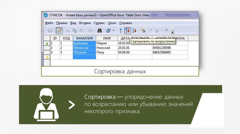 Сортировка — упорядочение данных по возрастанию или убыванию значений некоторого признака
