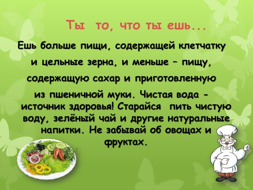 Ешь больше пищи, содержащей клетчатку и цельные зерна, и меньше – пищу, содержащую сахар и приготовленную из пшеничной муки