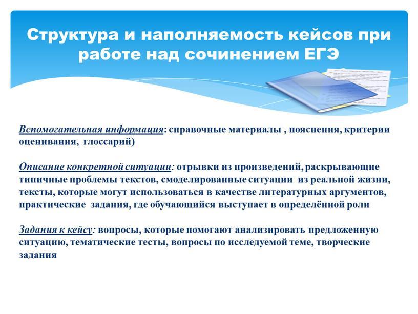 Вспомогательная информация : справочные материалы , пояснения, критерии оценивания, глоссарий)