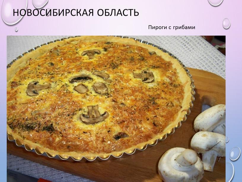 Новосибирская область Пироги с грибами