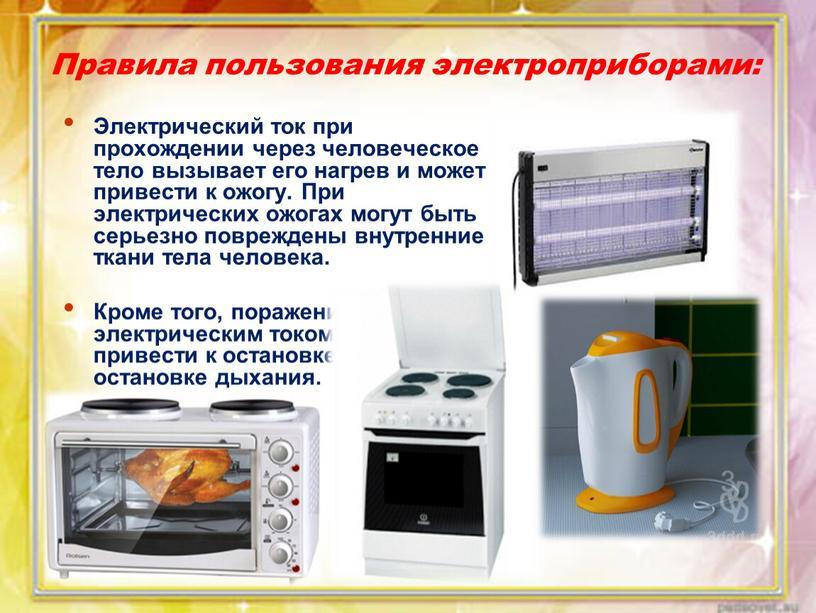 Правила пользования электроприборами: