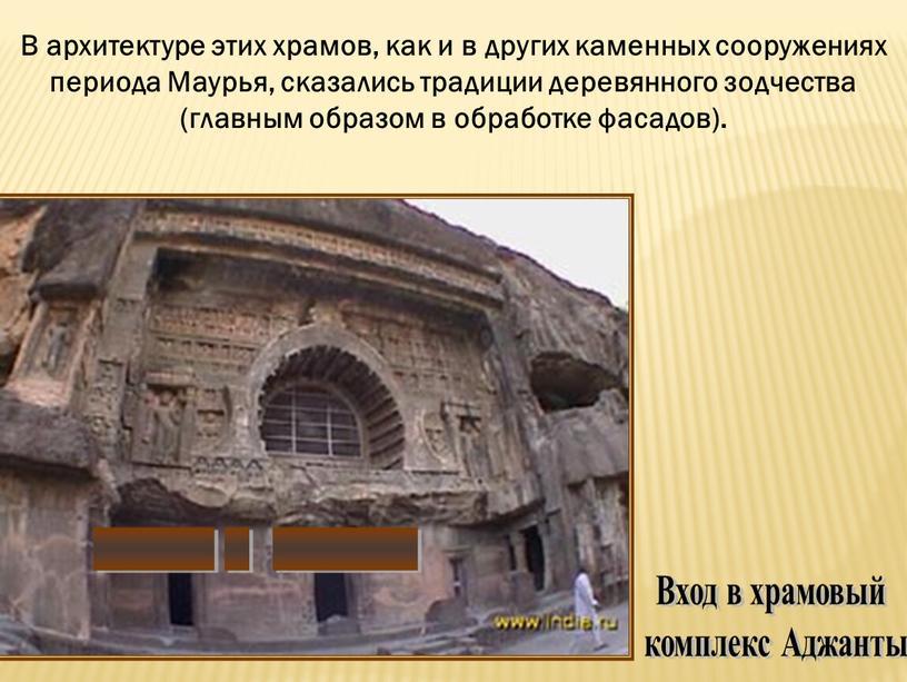 Вход в храмовый комплекс Аджанты _____ _ ______