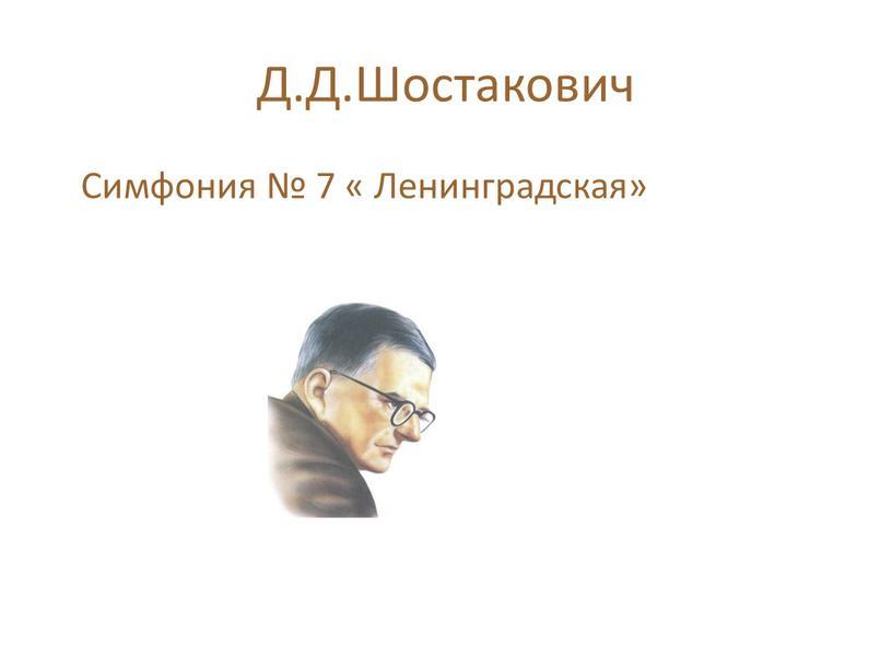 Д.Д.Шостакович Симфония № 7 «