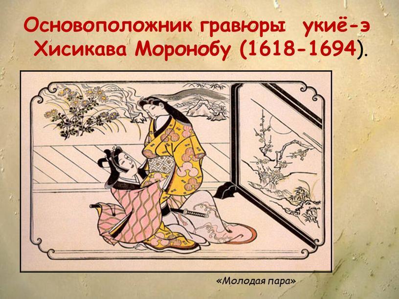 Основоположник гравюры укиё-э