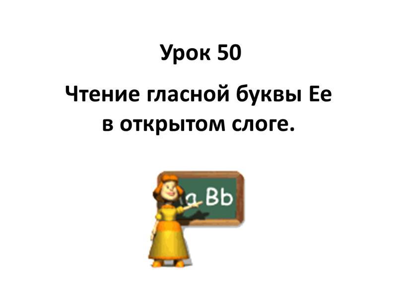 Урок 50 Чтение гласной буквы Ee в открытом слоге