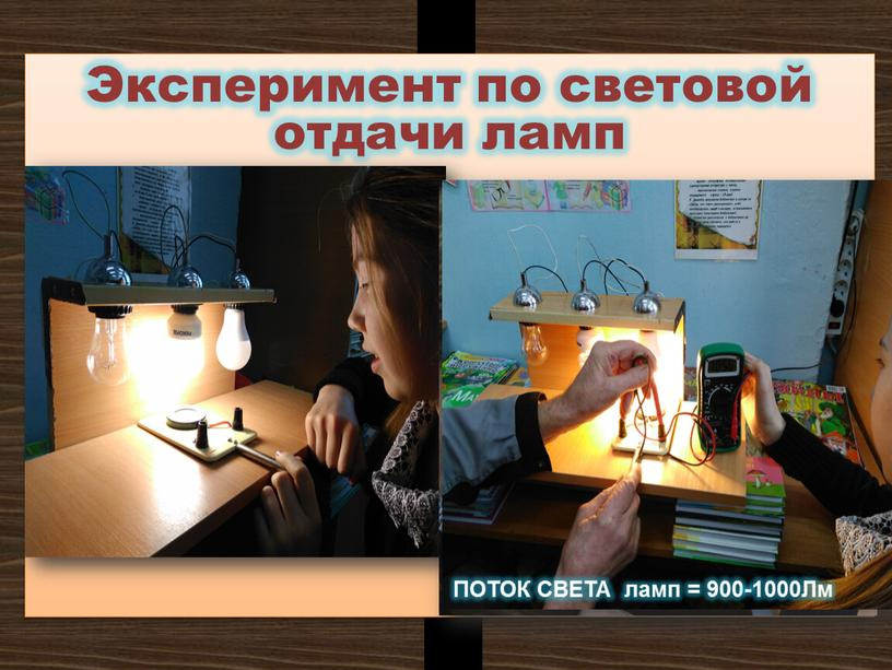 Эксперимент по световой отдачи ламп