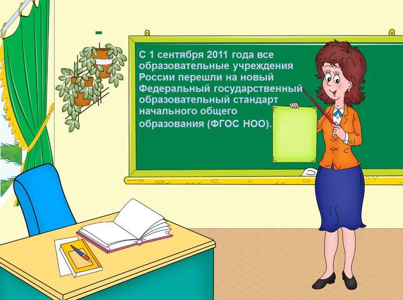 С 1 сентября 2011 года все образовательные учреждения