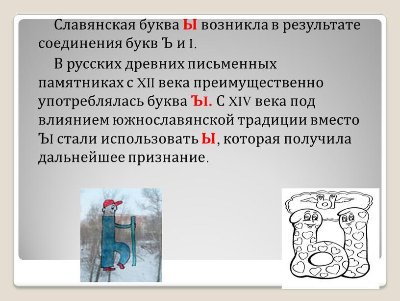 Славянская буква Ы возникла в результате соединения букв