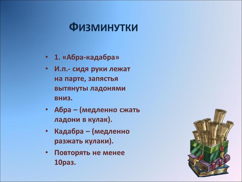 ФИЗМИНУТКИ 1. «Абра-кадабра» И