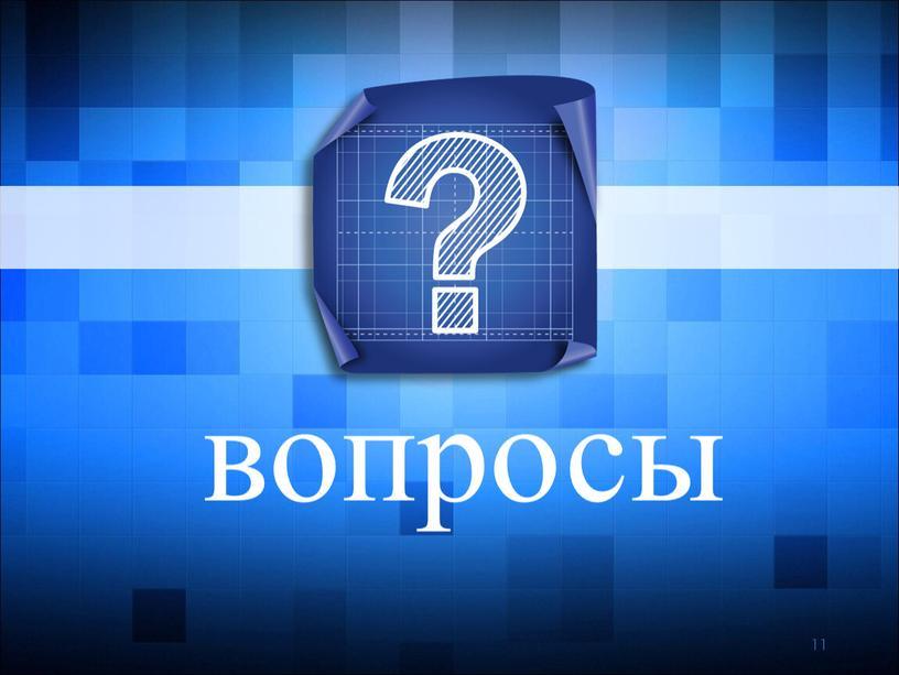 вопросы 11