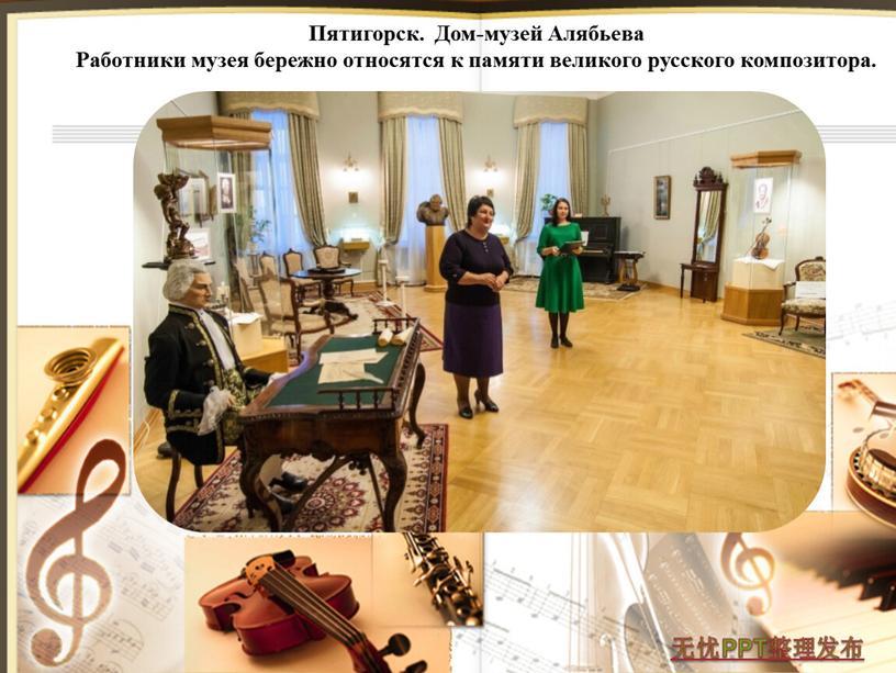 Пятигорск. Дом-музей Алябьева