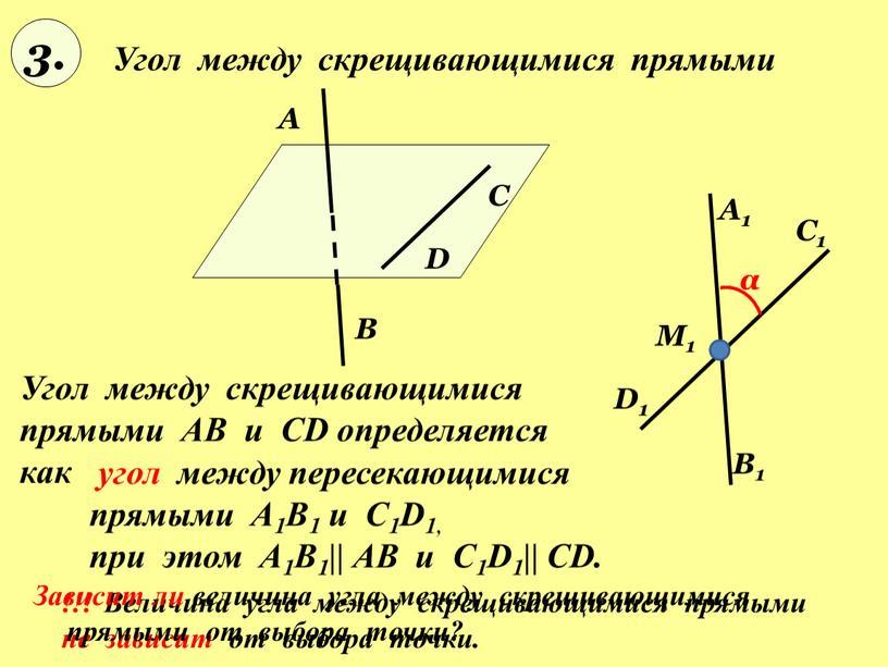 Угол между скрещивающимися прямыми 3