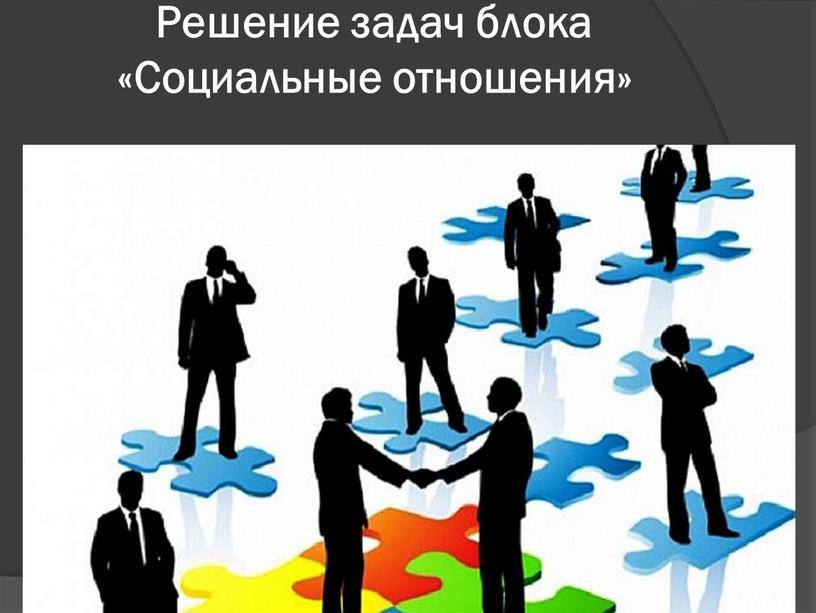 Решение задач блока «Социальные отношения»