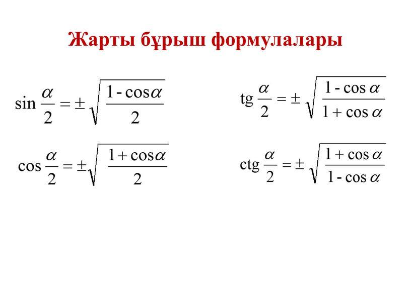 Жарты бұрыш формулалары