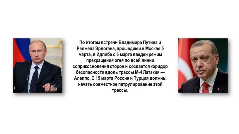 По итогам встречи Владимира Путина и