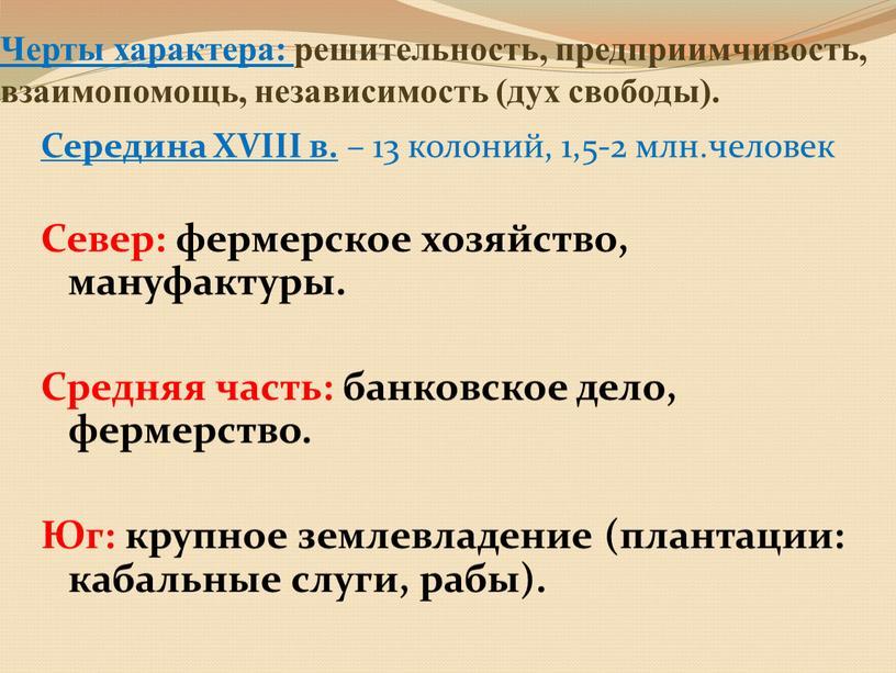 Черты характера: решительность, предприимчивость, взаимопомощь, независимость (дух свободы)
