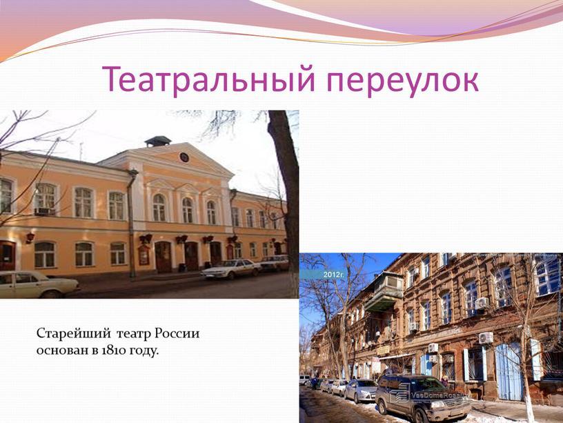 Театральный переулок Старейший театр