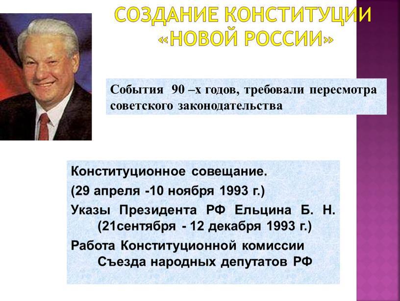 Создание Конституции «Новой России»