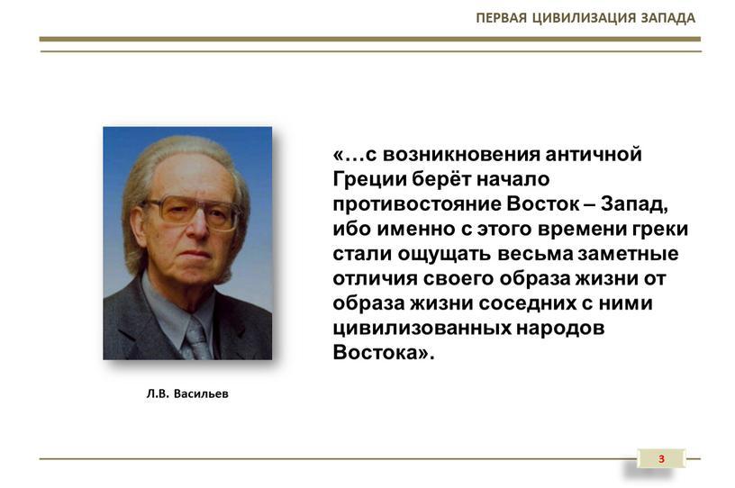 ПЕРВАЯ ЦИВИЛИЗАЦИЯ ЗАПАДА Л.В.