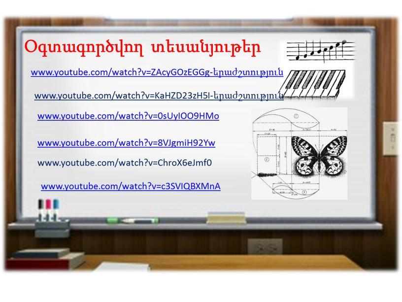 ZAcyGOzEGGg-երաժշտություն www.youtube