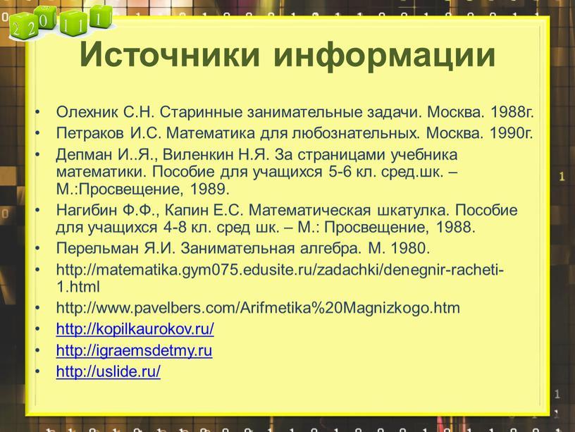 Олехник С.Н. Старинные занимательные задачи