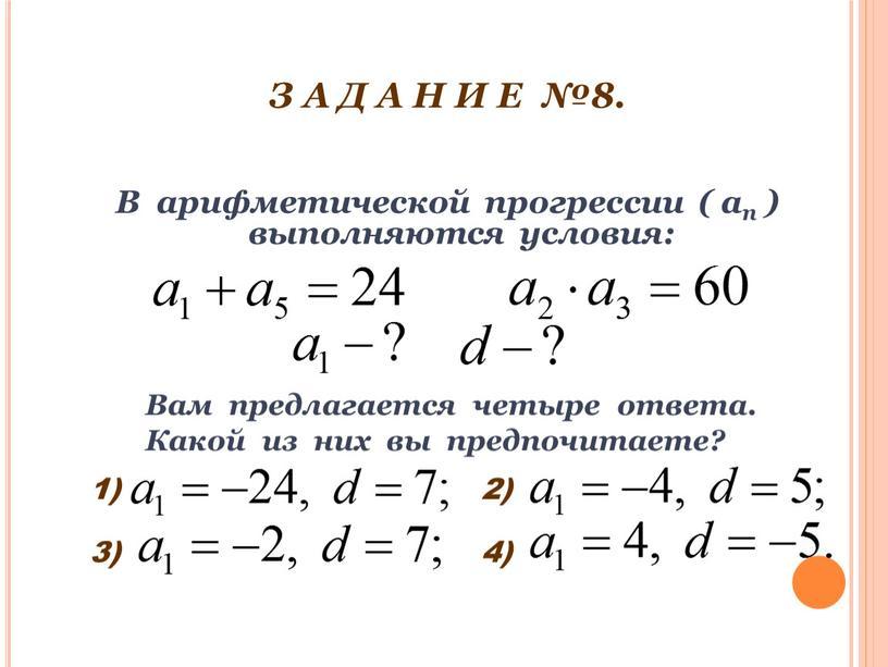 З А Д А Н И Е №8. В арифметической прогрессии ( ап ) выполняются условия: