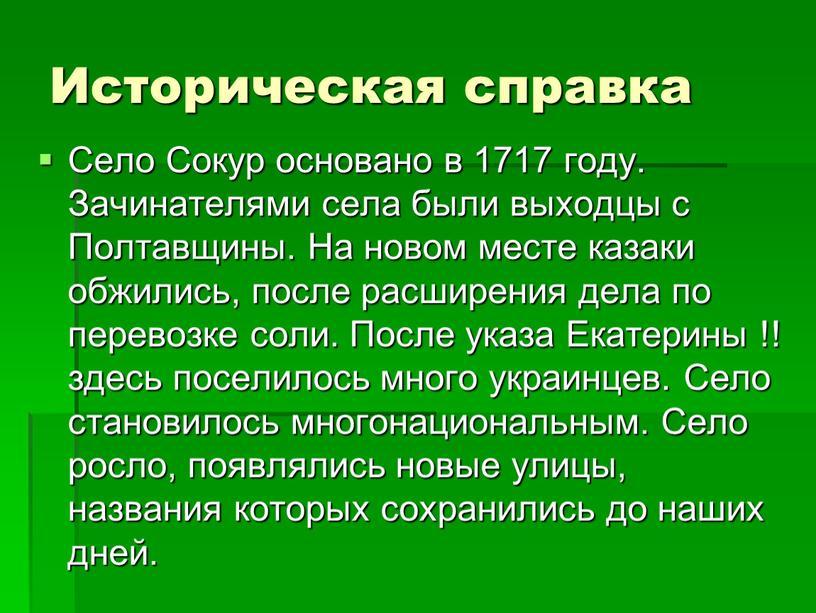 Историческая справка Село Сокур основано в 1717 году