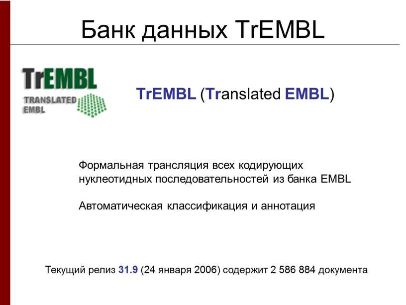 Банк данных TrEMBL Формальная трансляция всех кодирующих нуклеотидных последовательностей из банка