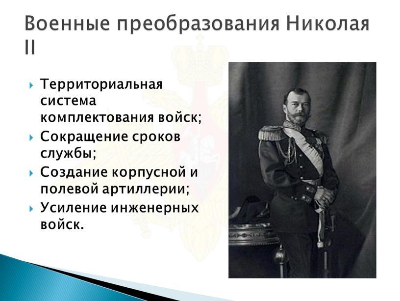 Территориальная система комплектования войск;