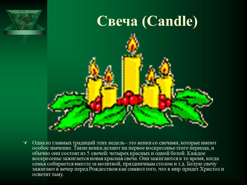 Свеча (Candle) Одна из главных традиций этих недель - это венки со свечами, которые имеют особое значение